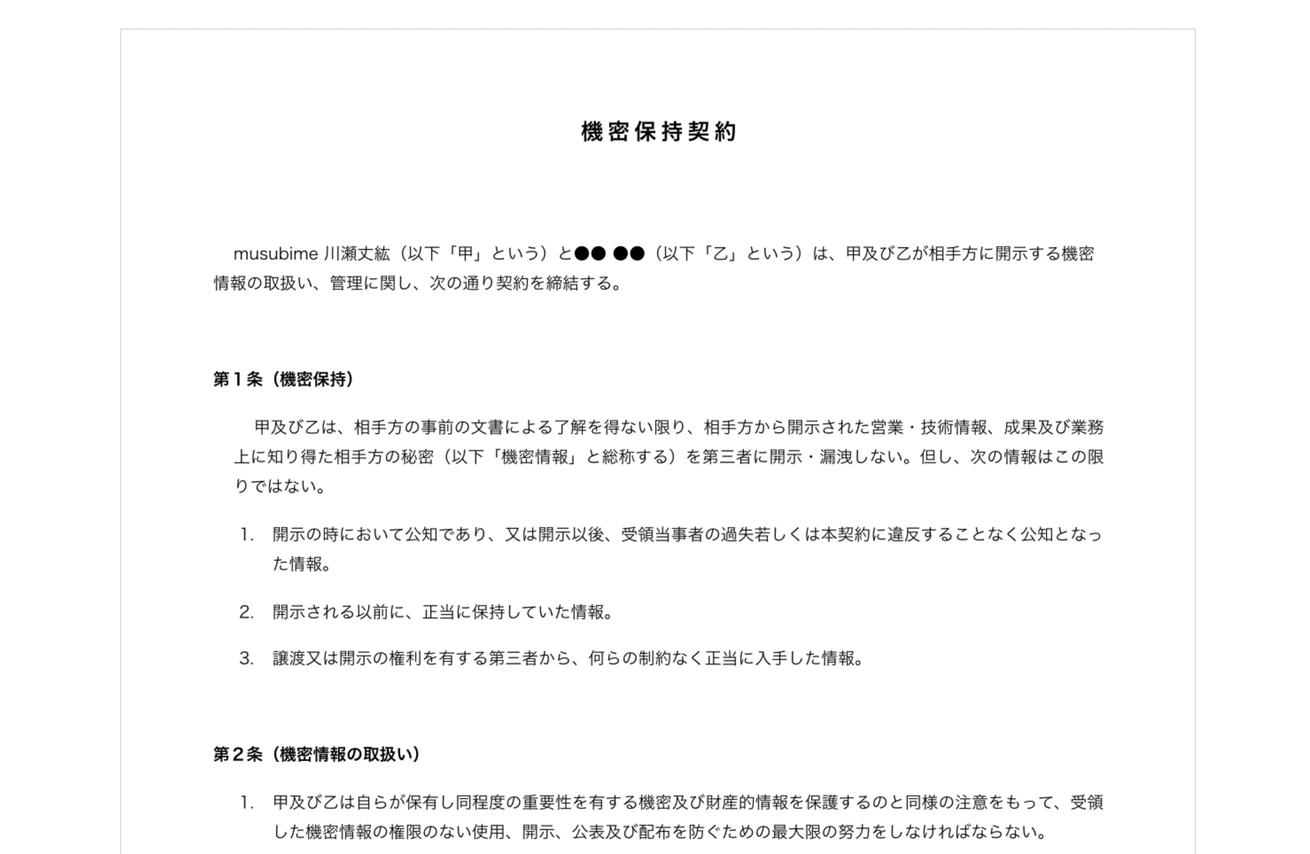 ノンデザイナーイベント_機密保持契約書(リライト後)