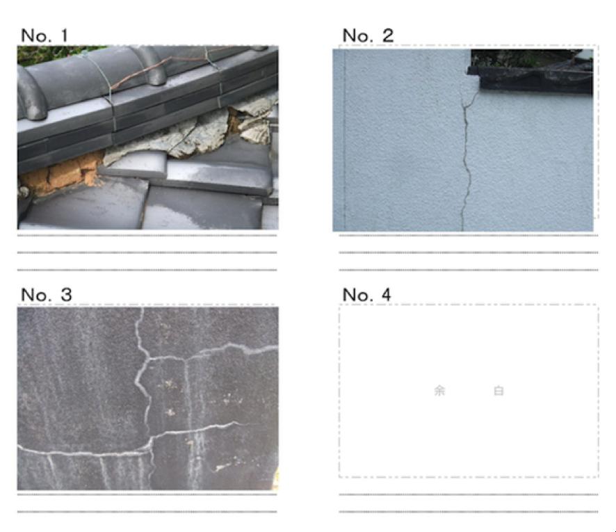 台風被害を受けたいくつかの例の写真