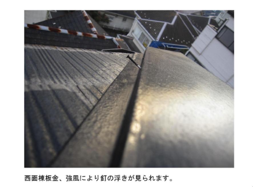 埼玉で台風被害を受けた家の写真