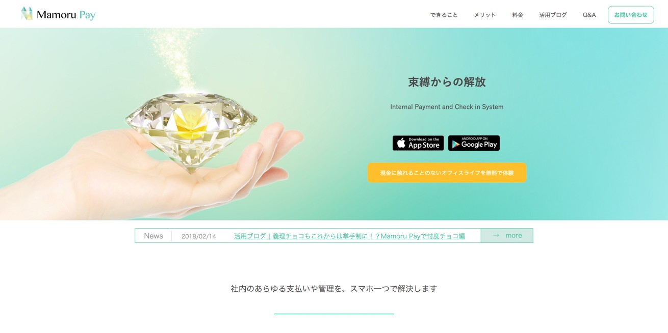 MamoruPayのホームページTOP画像