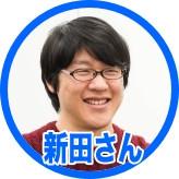 新田さん顔切り抜き