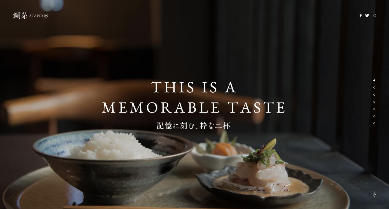 鯛茶スタンドWeb画面