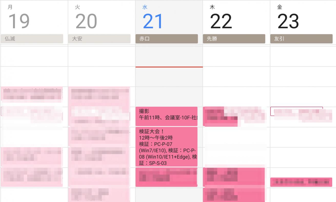 株式会社LIG_-_カレンダー_-_2018年_3月_18日の週