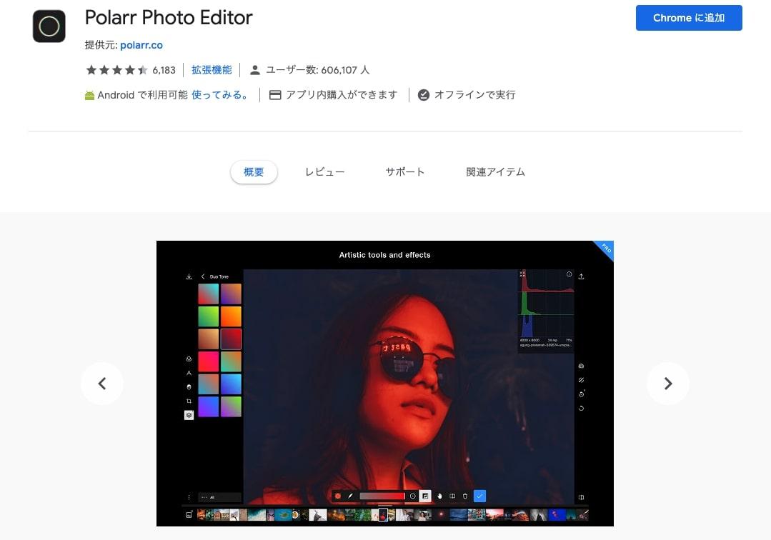 Chromeの拡張機能版「Polarr Photo Editor 」