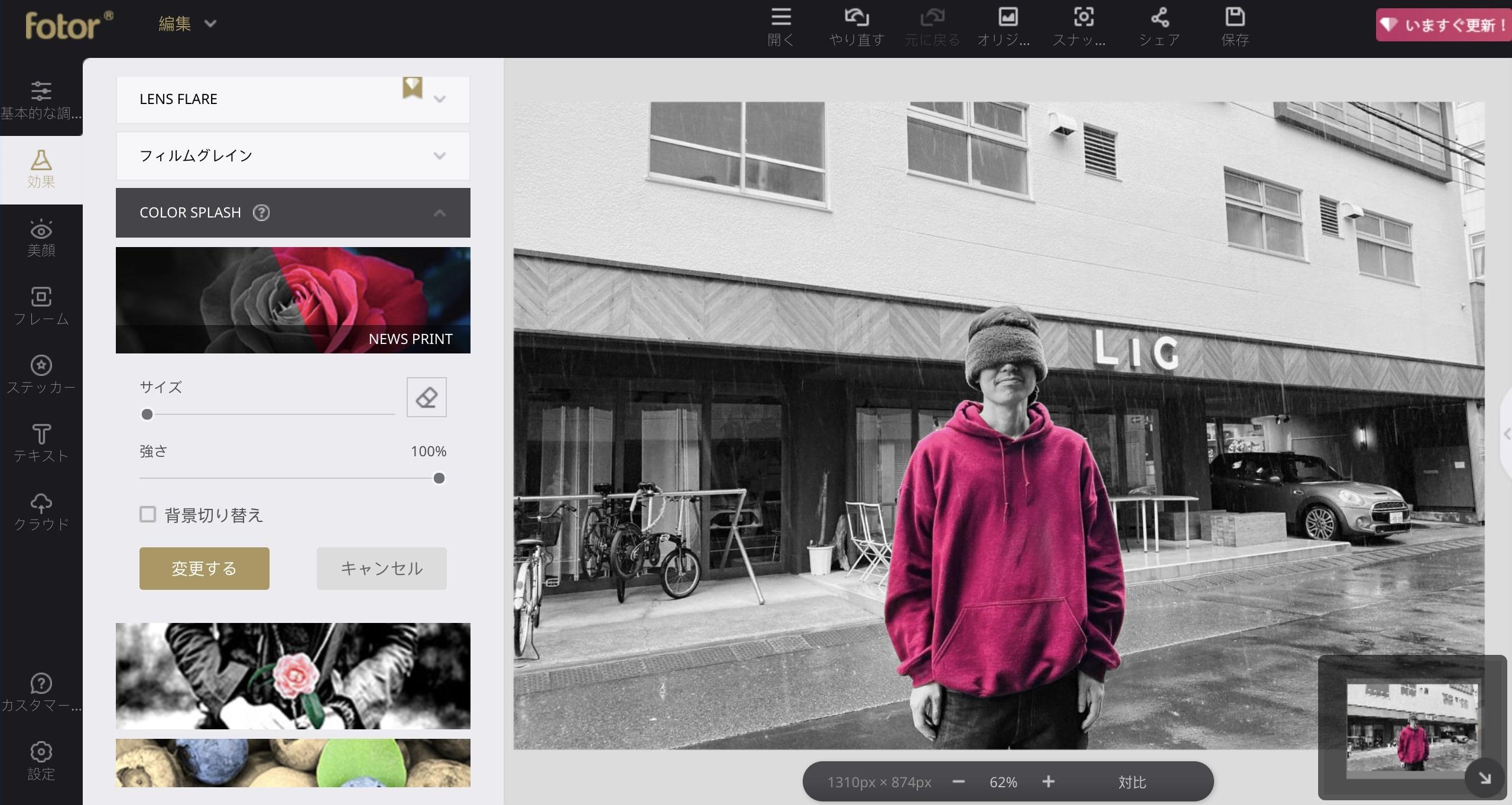Fotor Color Splashでモノクロ画像の一部だけ色付けした画像