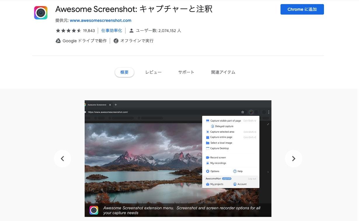 縦長サイトの画面キャプチャを取れる「Awesome Screenshot」