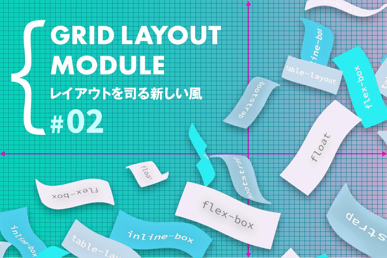 レイアウトを司る新しい風 css grid layout module を触ってみる 第二