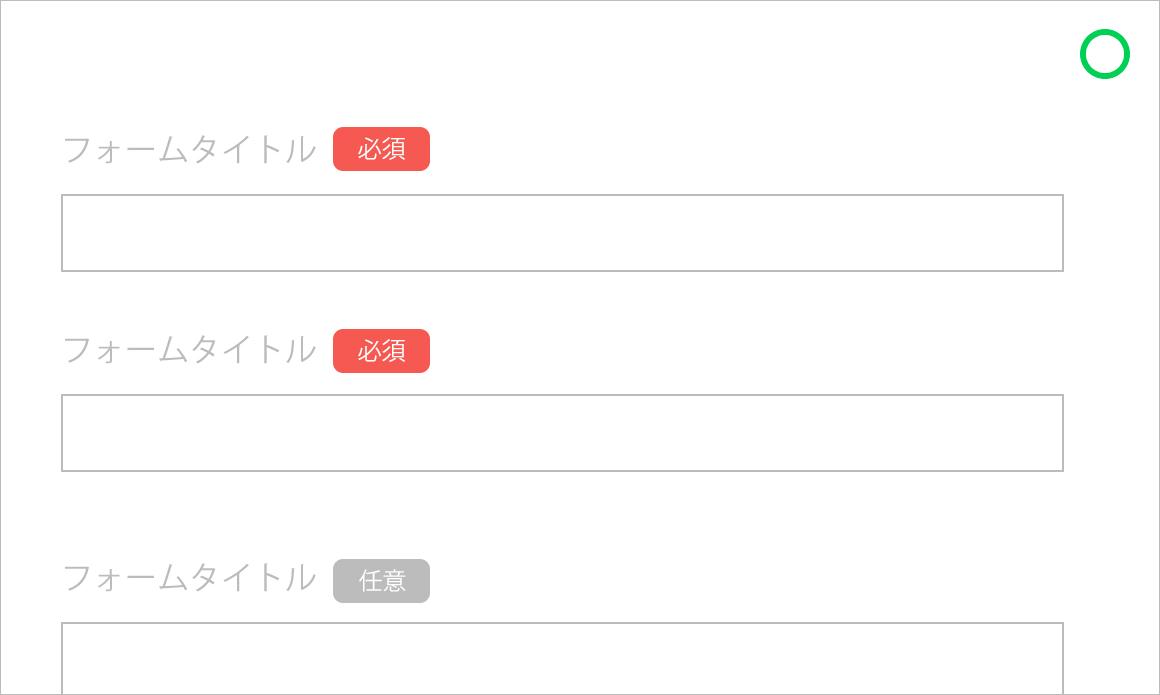 入力フォーム正解8