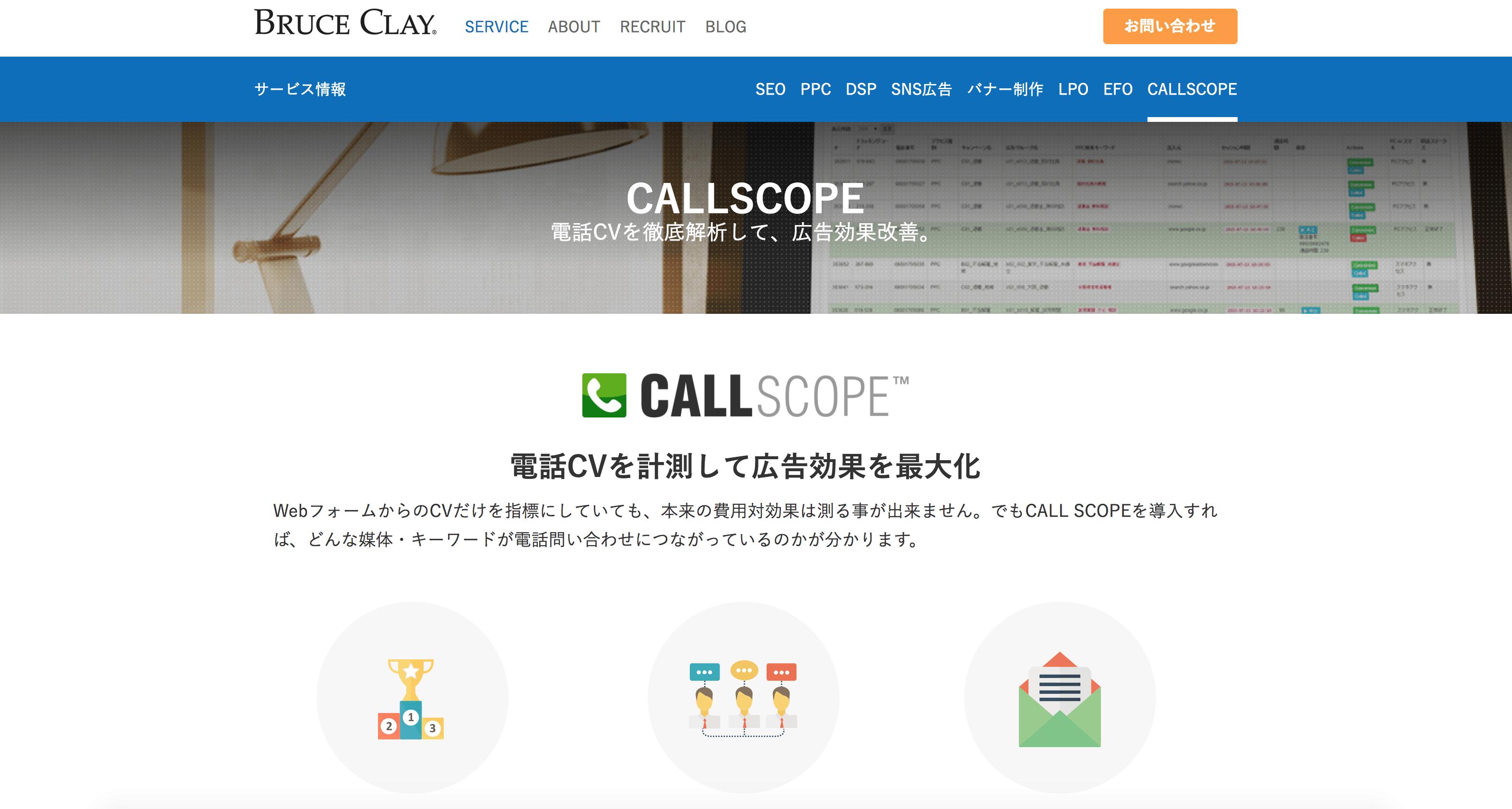 ブルースクレイ・ジャパン株式会社キャプチャ画像