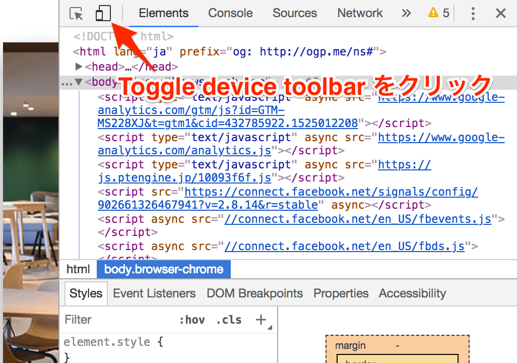 Toggle device toolbarを開く