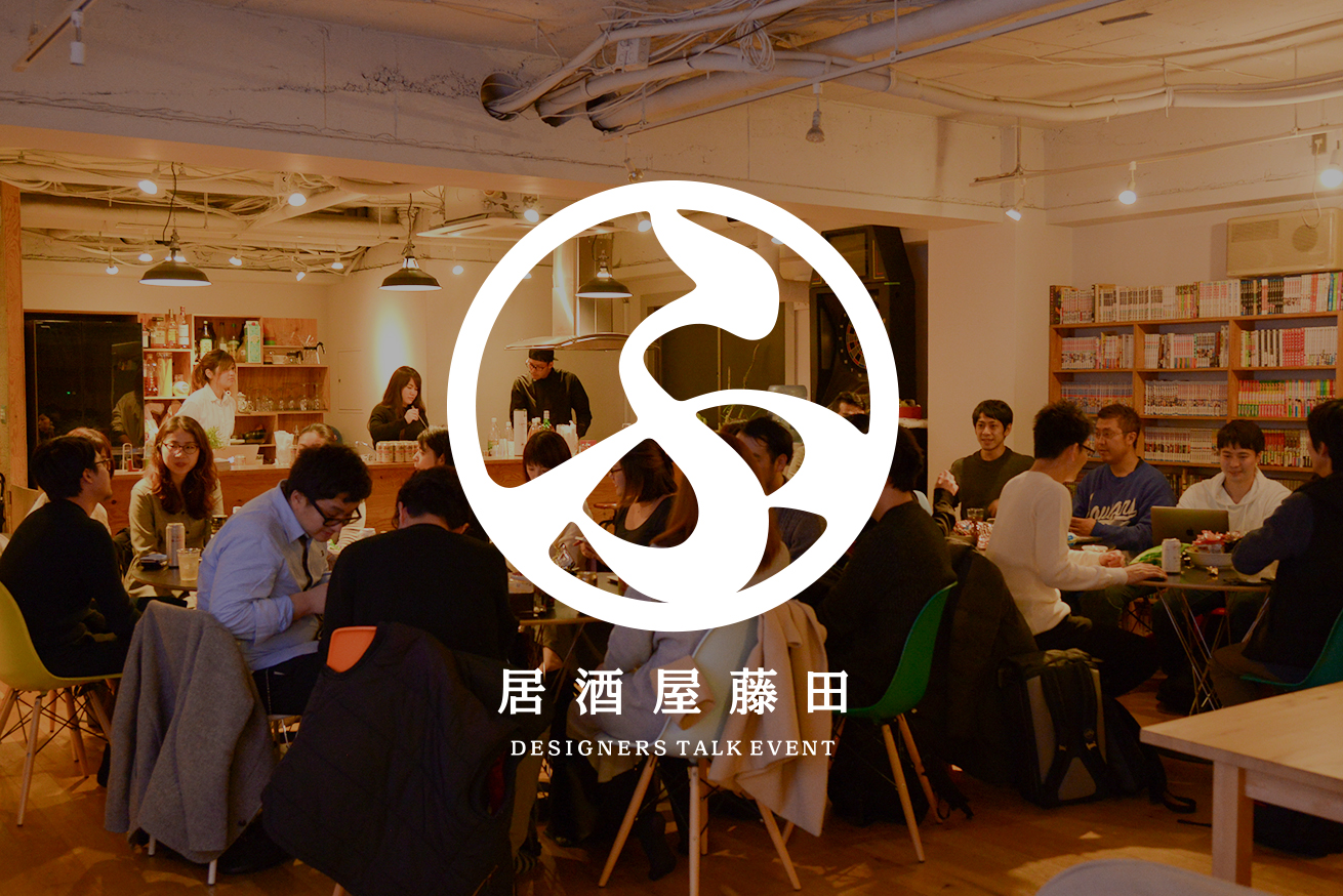 居酒屋 藤田 ~しっぽりとデザインについて語る会 第3回~ を開催します