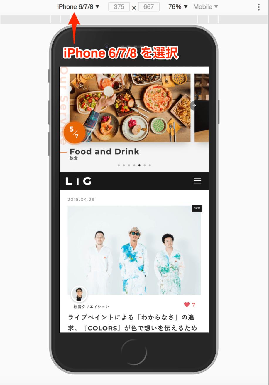 iphone6_7_8のイメージ