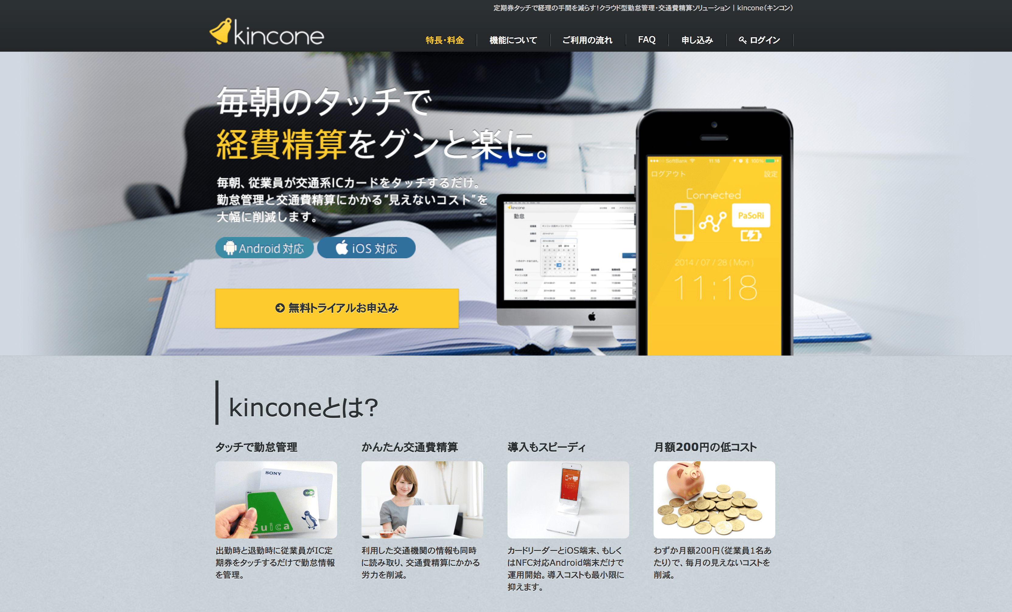 kinconeキャプチャ画像
