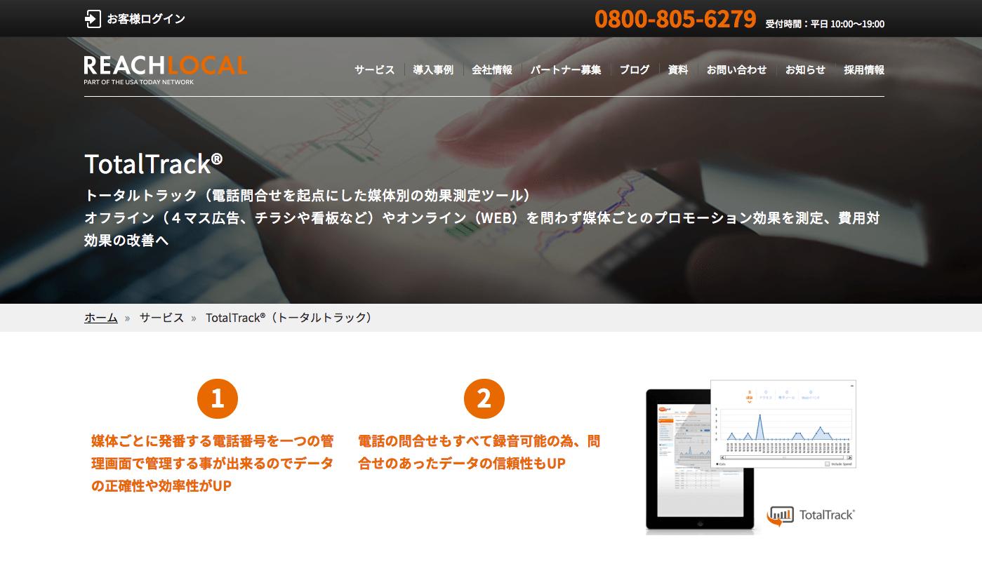 ReachLocal Japan Services合同会社キャプチャ画像
