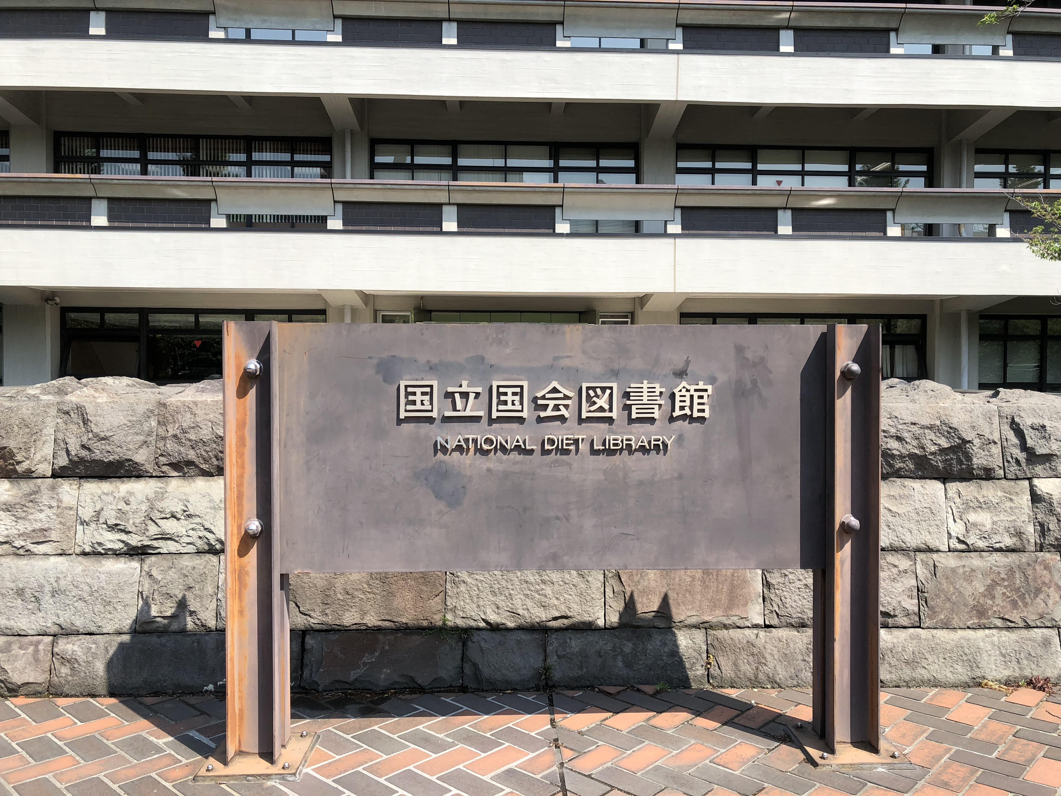 国立国会図書館の前の写真