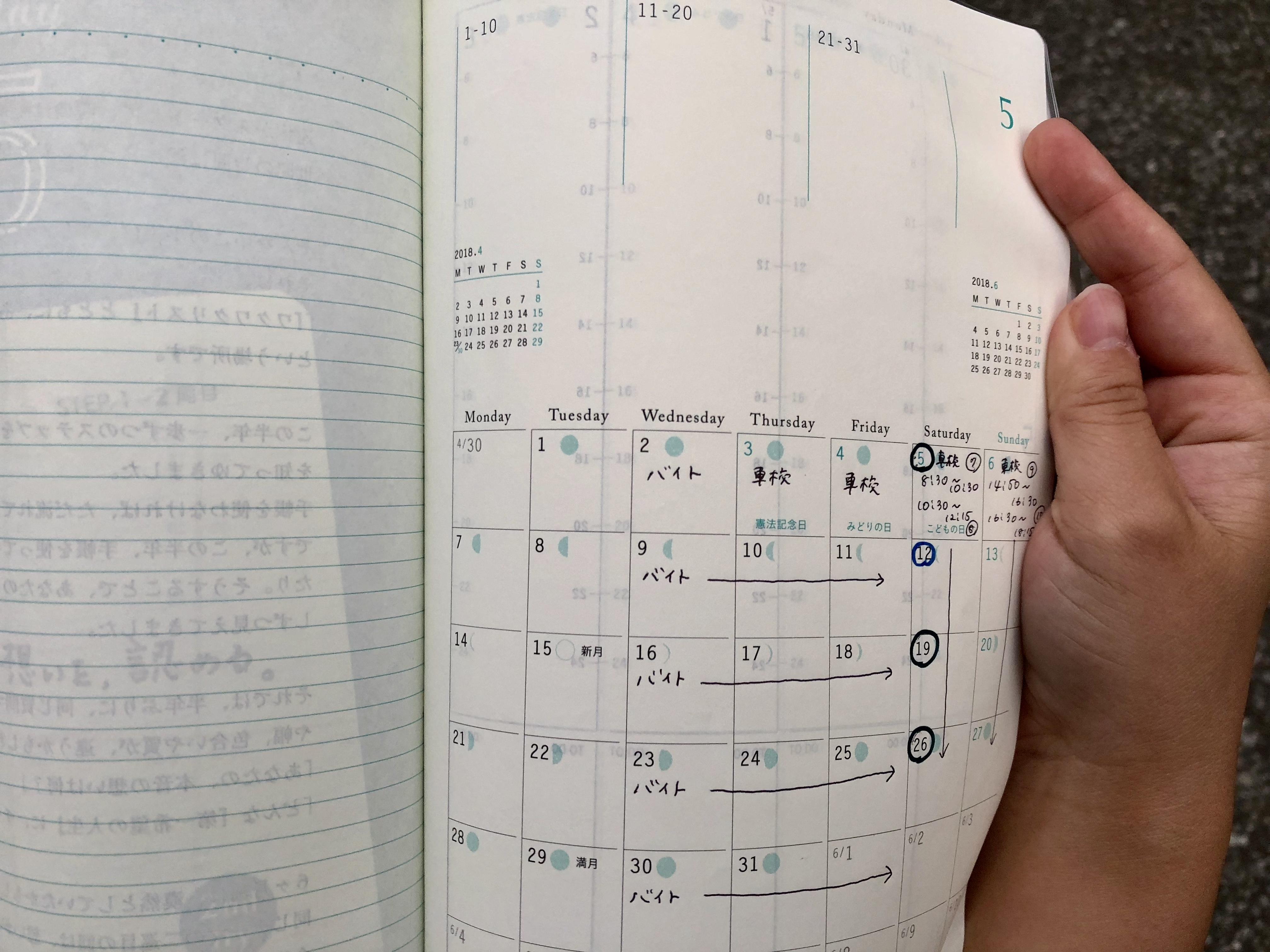 予定がスカスカのスケジュール帳の写真