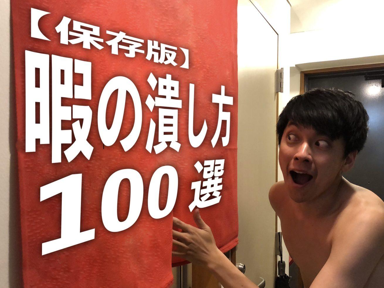 【保存版】暇の潰し方100選【厳選】