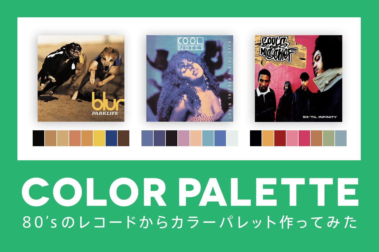 80's リバイバルの流行に乗って昔のレコードジャケットからカラーパレット作ってみた