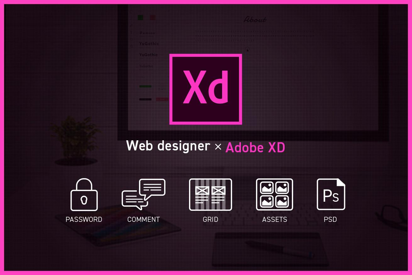 Adobe XDなしにはもう生きられない!これからのWebデザイナーのワークフローが変わるかも!?