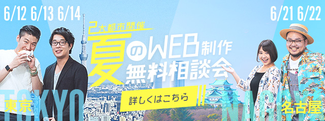 2018夏のweb制作無料相談会