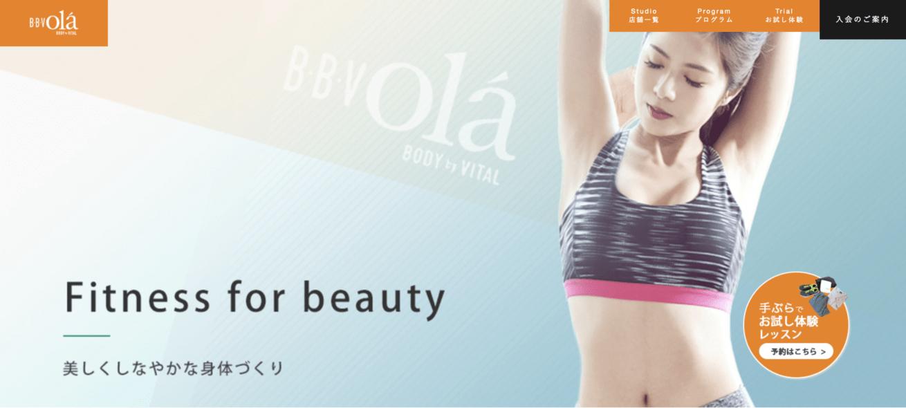 「B・B・V olá」Webサイト画像