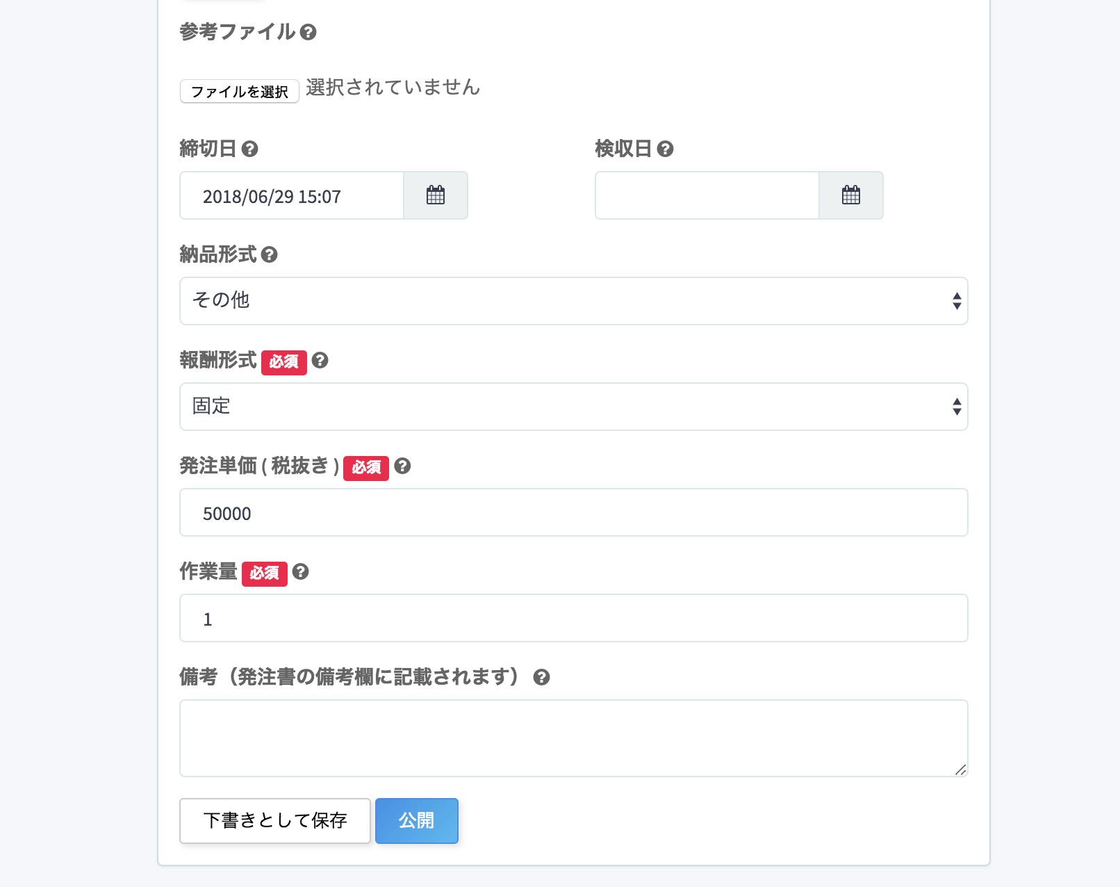 請求書の項目画面