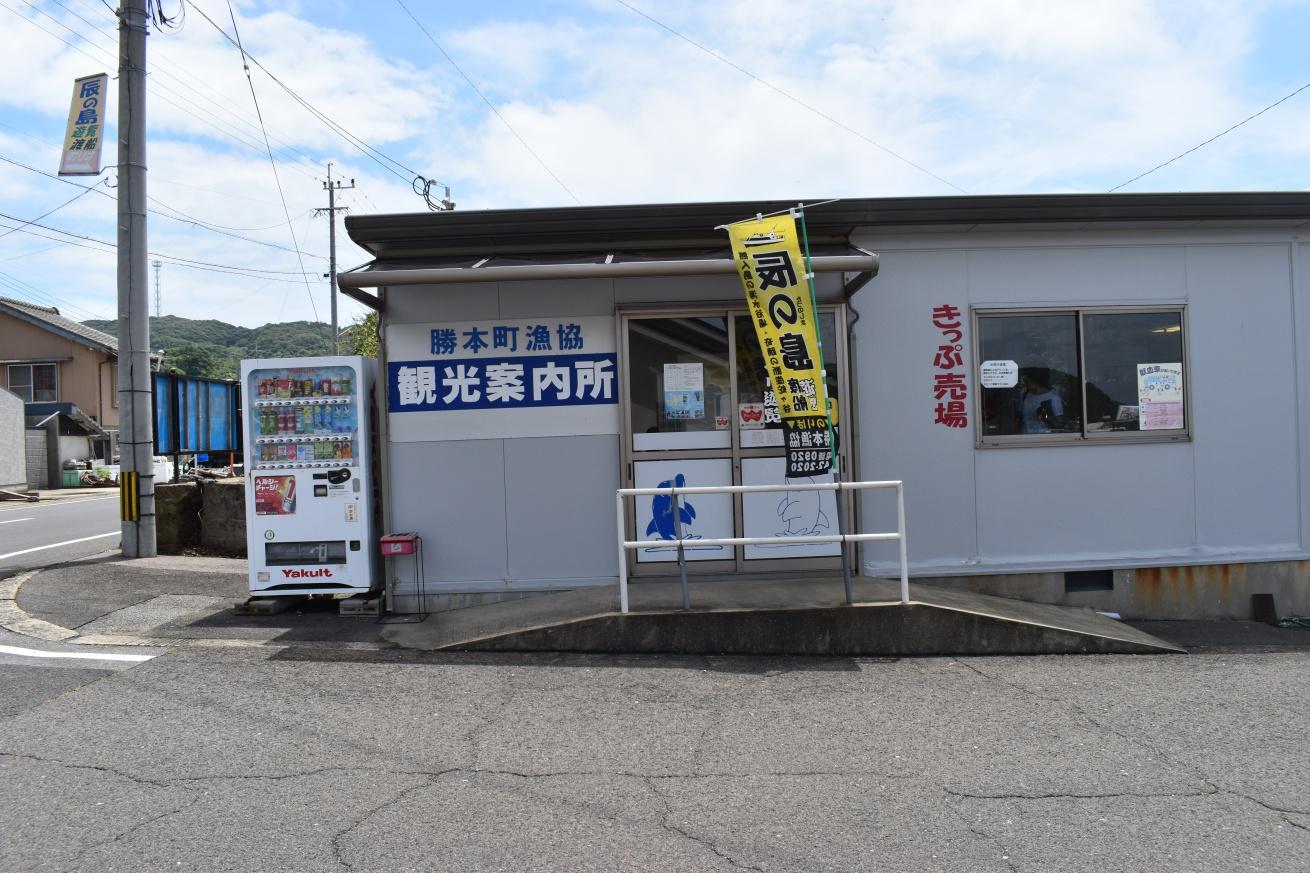 勝本町漁協観光案内所の写真