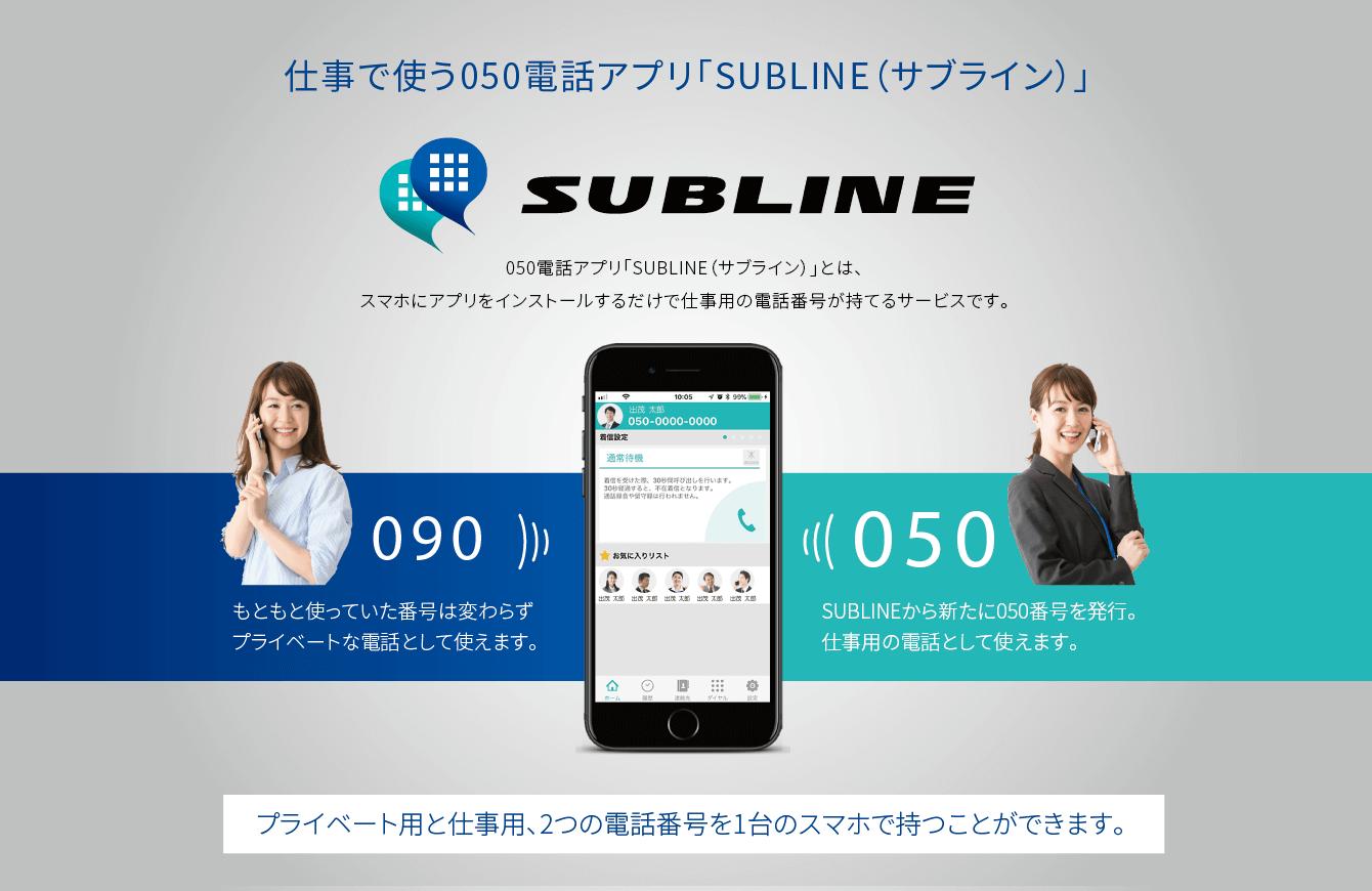 SUBLINEのキャプチャ画像
