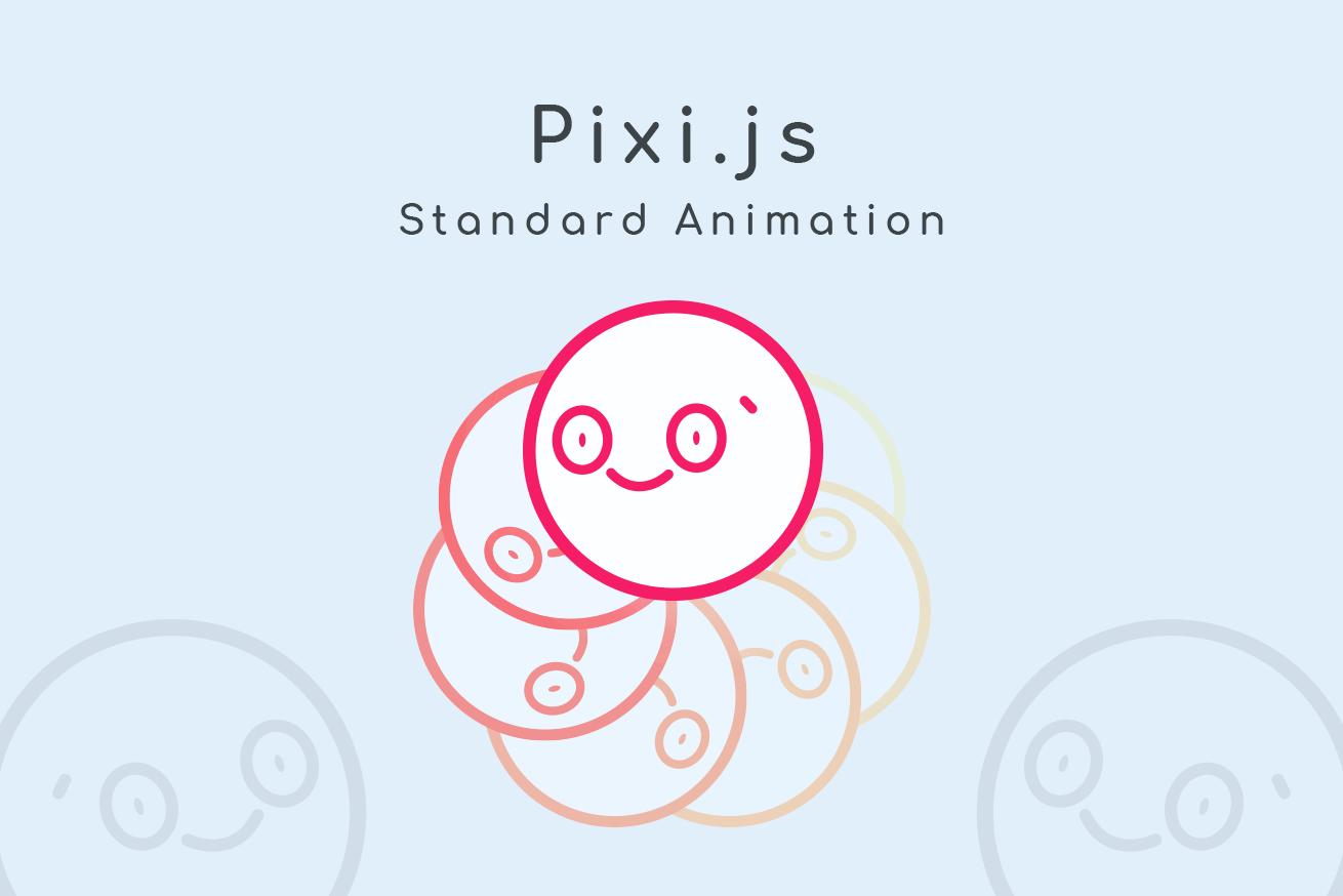 Pixi jsでCanvasをカンタンに触ってみよう! | 東京上野のWeb制作会社LIG