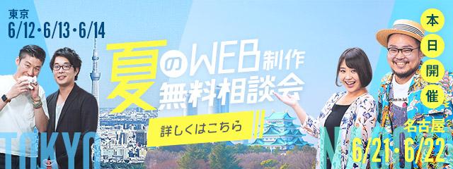 2018夏のweb制作無料相談会(名古屋当日)