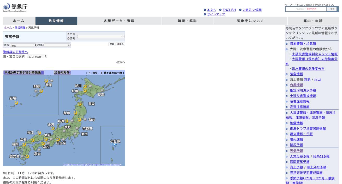 国土交通省 気象庁サイト