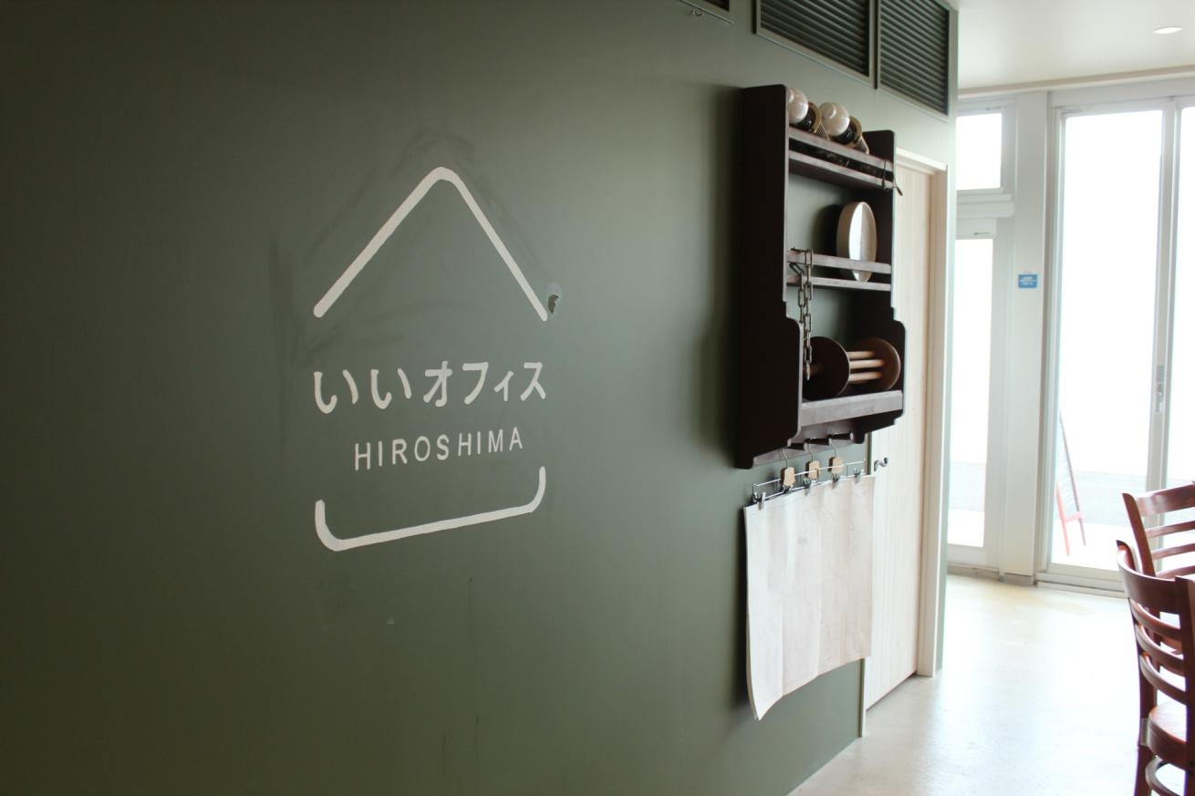 いいオフィス広島の入り口付近の写真