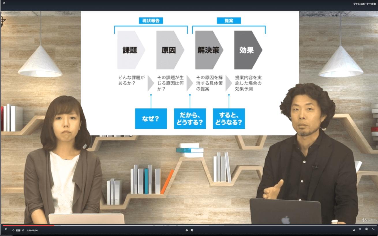 前田鎌利さんのUdemy動画講座のキャプチャ