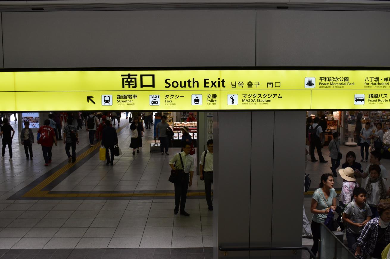 JR広島駅の南口の看板の写真
