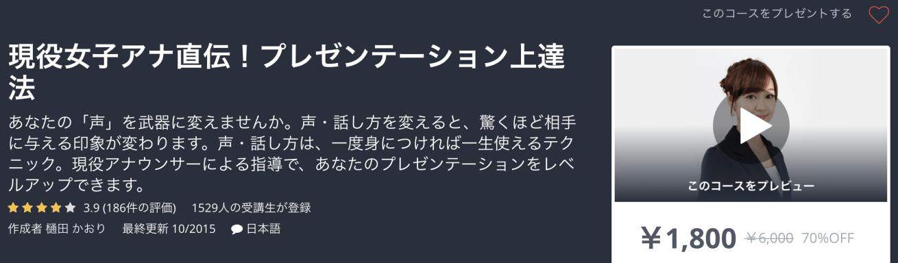 Udemy動画講座現役女子アナ直伝!プレゼンテーション上達法の画像
