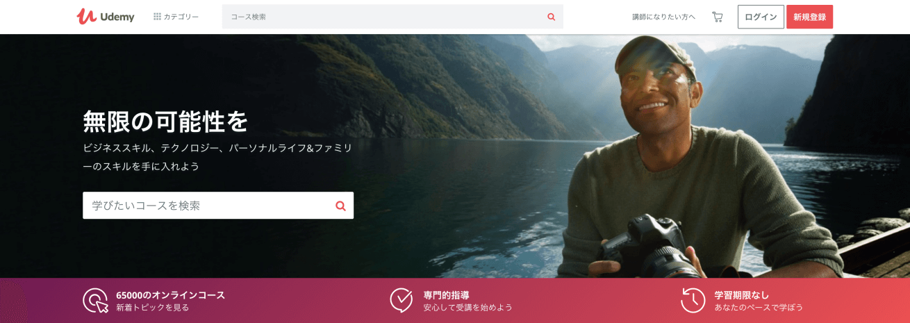 Udemy動画講座Webサイトの画像