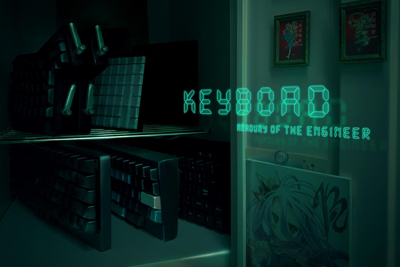 エンジニアの物理系装備といえばキーボード。僕の装備を紹介します