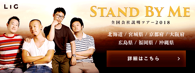 STAND BY ME - 全国会社説明ツアー2018 -