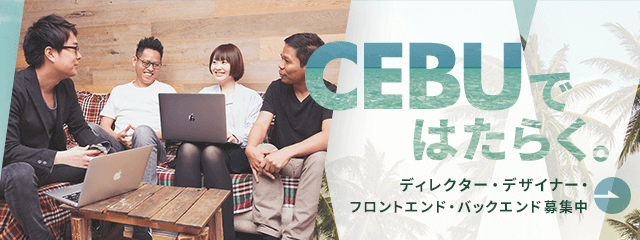 海外で働きたい人募集!ver.3 / LIGセブ島支社