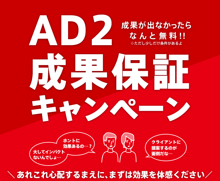 AD2成果保証キャンペーンキャプチャ画像
