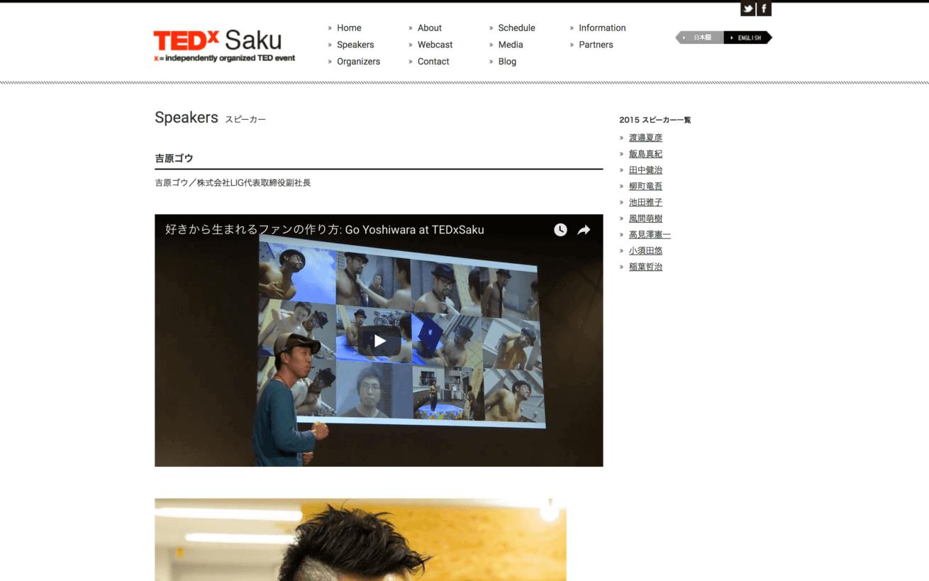 TEDxSakuに登壇して発表した「好きから生まれるファンの作り方: Go Yoshiwara」