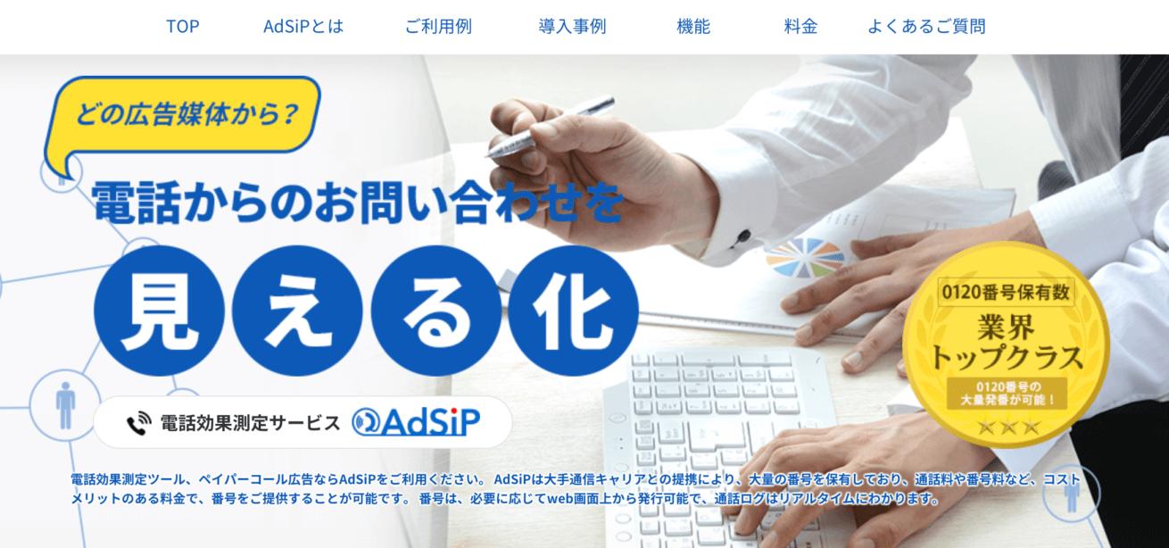 AdSiPのキャプチャ画像