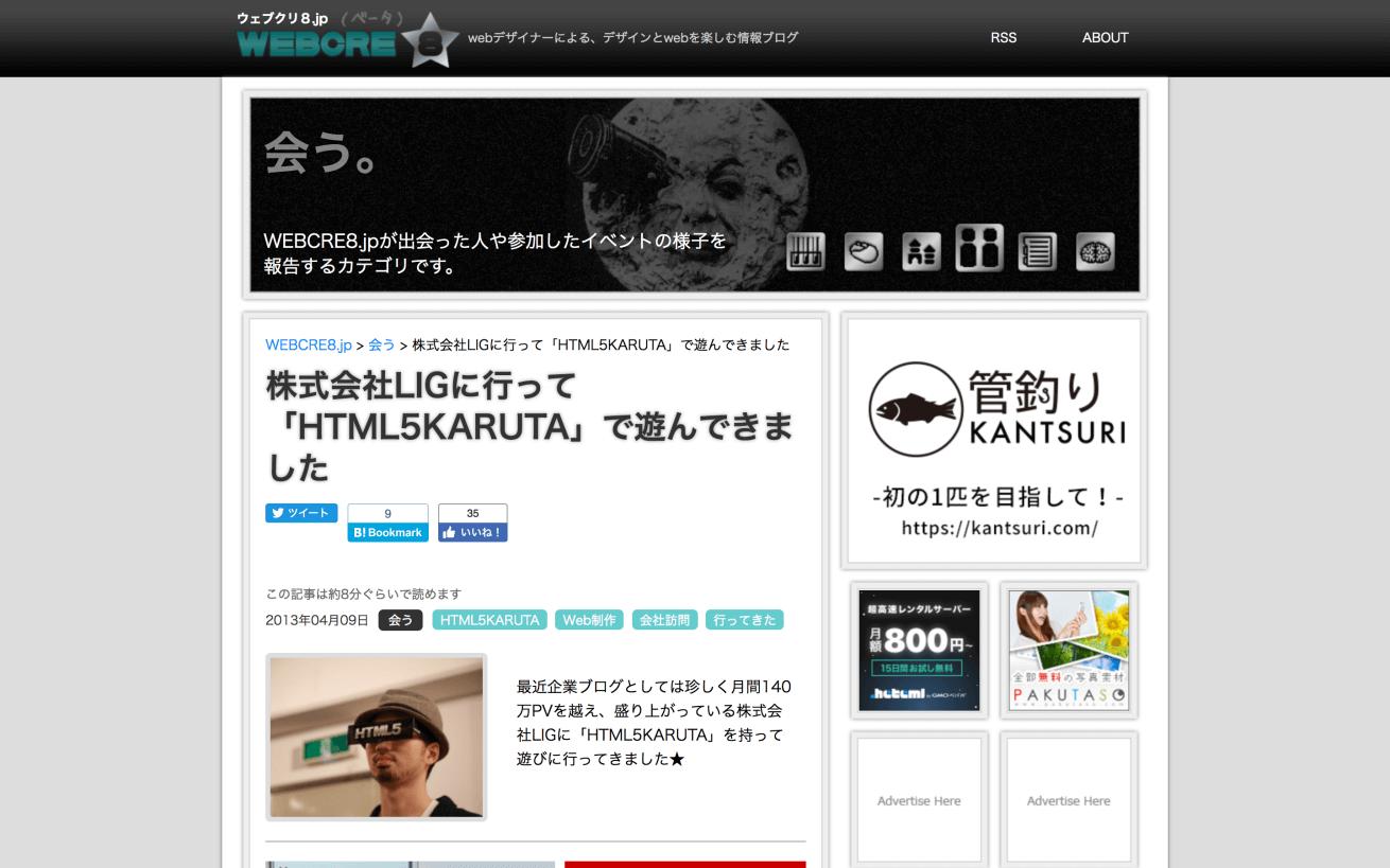 WEBCRE8.jpで取り上げられたLIG社内の様子を紹介した記事のスクリーンショット