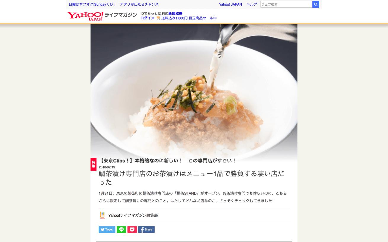 Yahoo!JAPANライフマガジンに取り上げられた鯛茶STANDのスクリーンショット