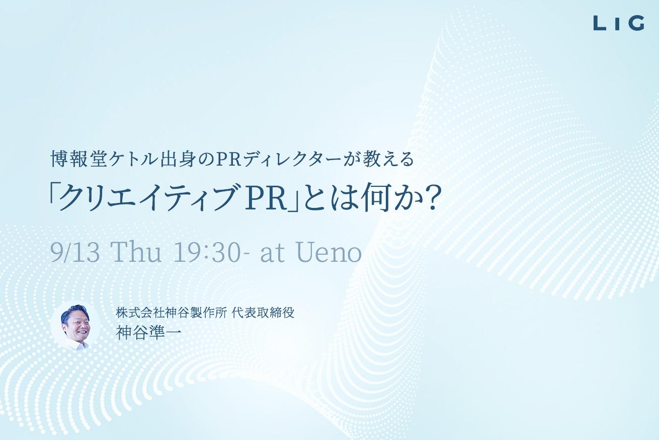 【9/13(木)19時半〜@上野】博報堂ケトル出身のPRディレクターが教える「クリエイティブPR」とは何か?セミナーを開催します!