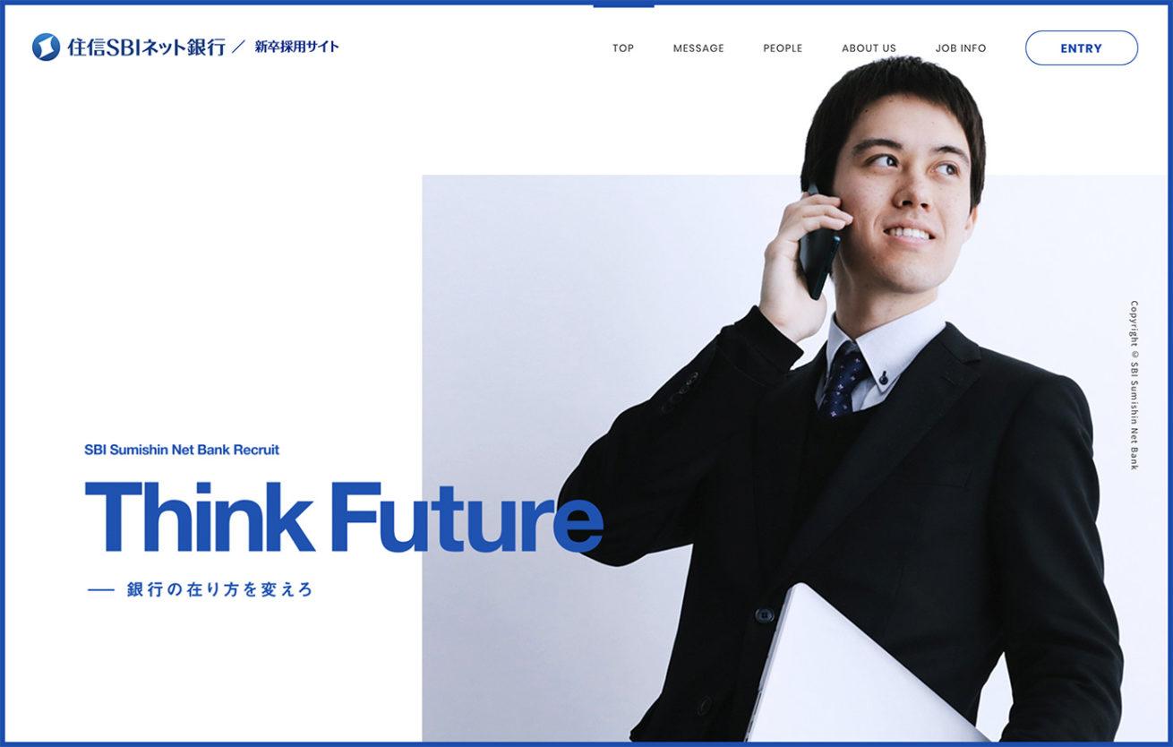 住信SBIネット銀行 新卒採用サイト