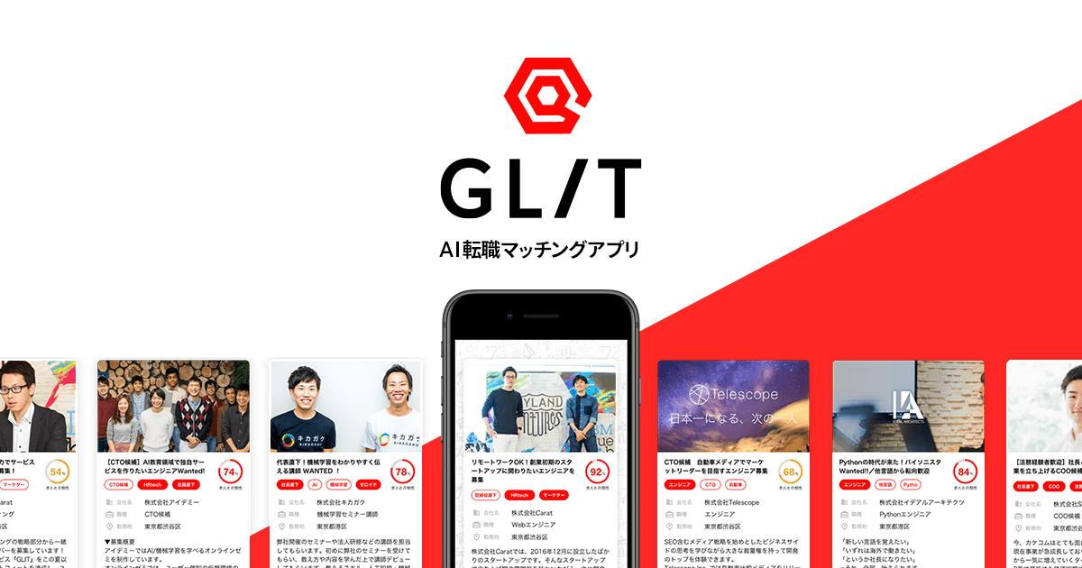 GLITのキャプチャ