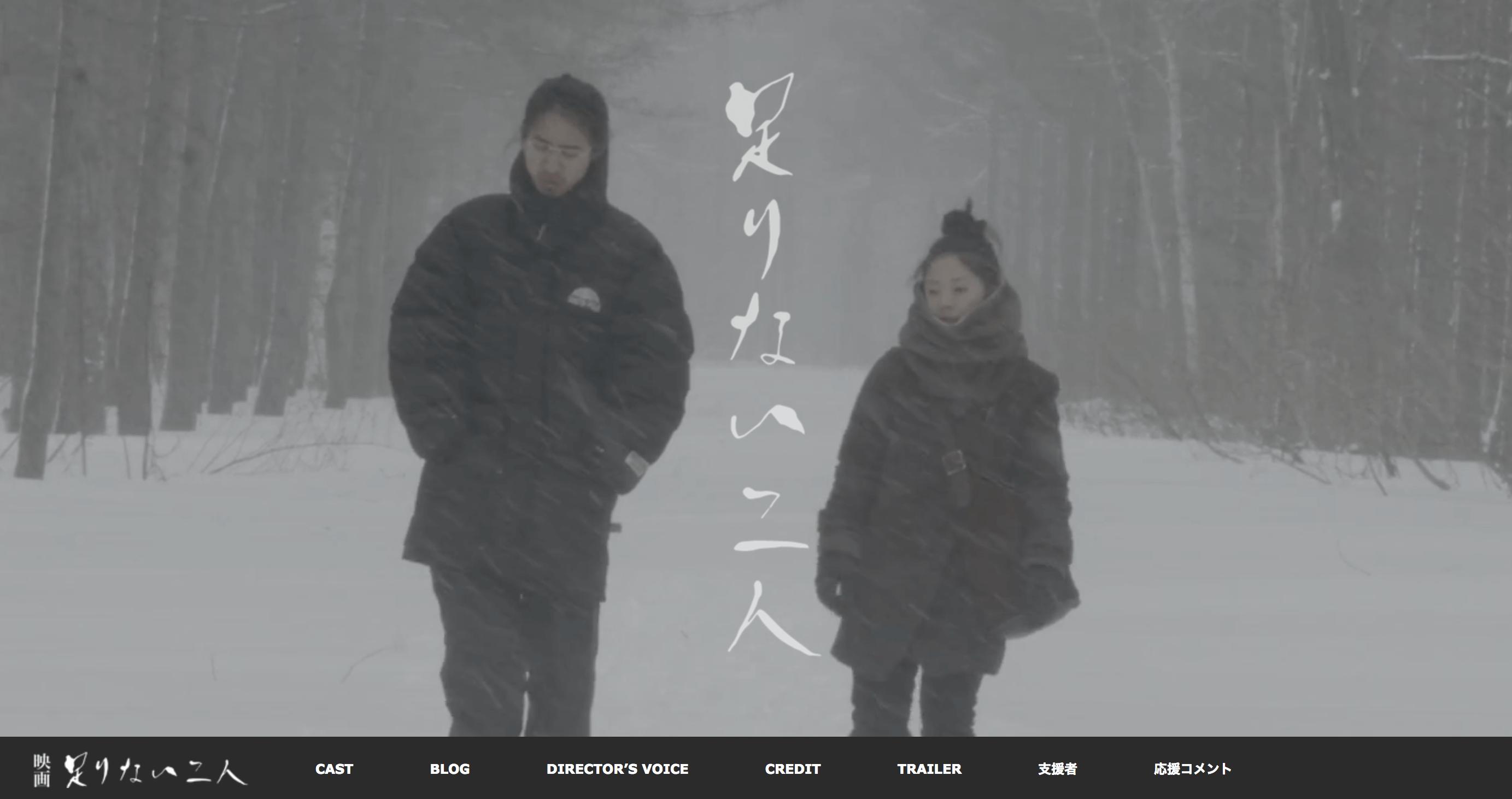 映画『足りない二人』公式サイトのトップページ