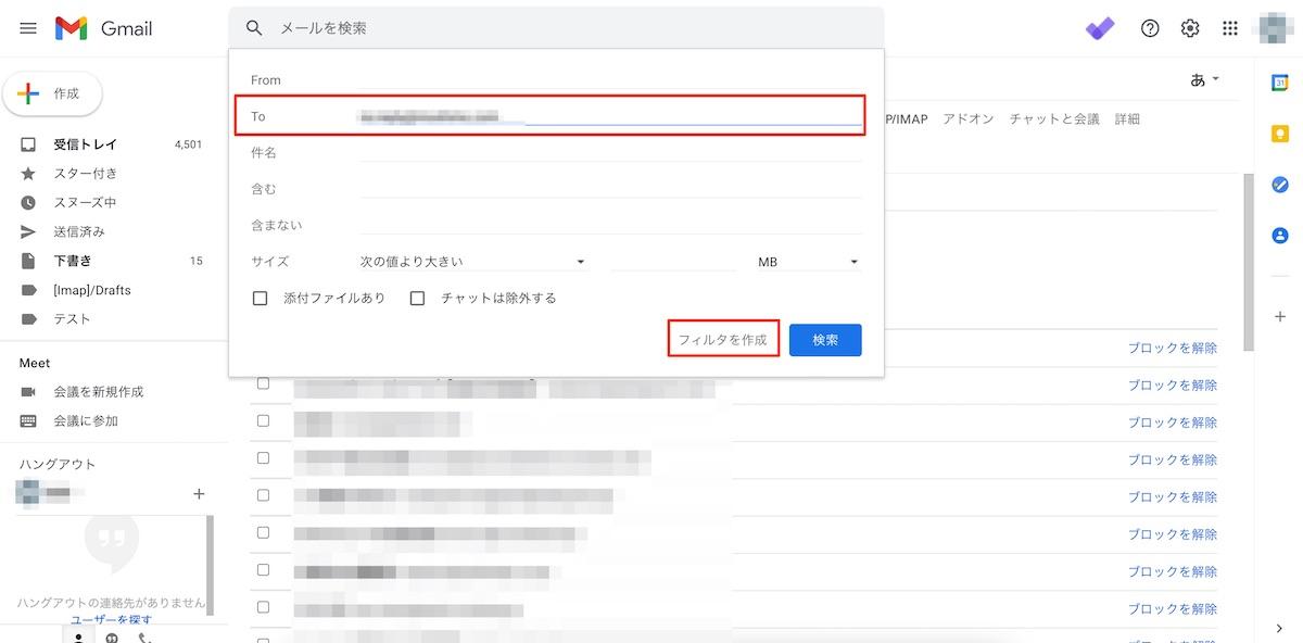 gmailのフォルダ分け方法