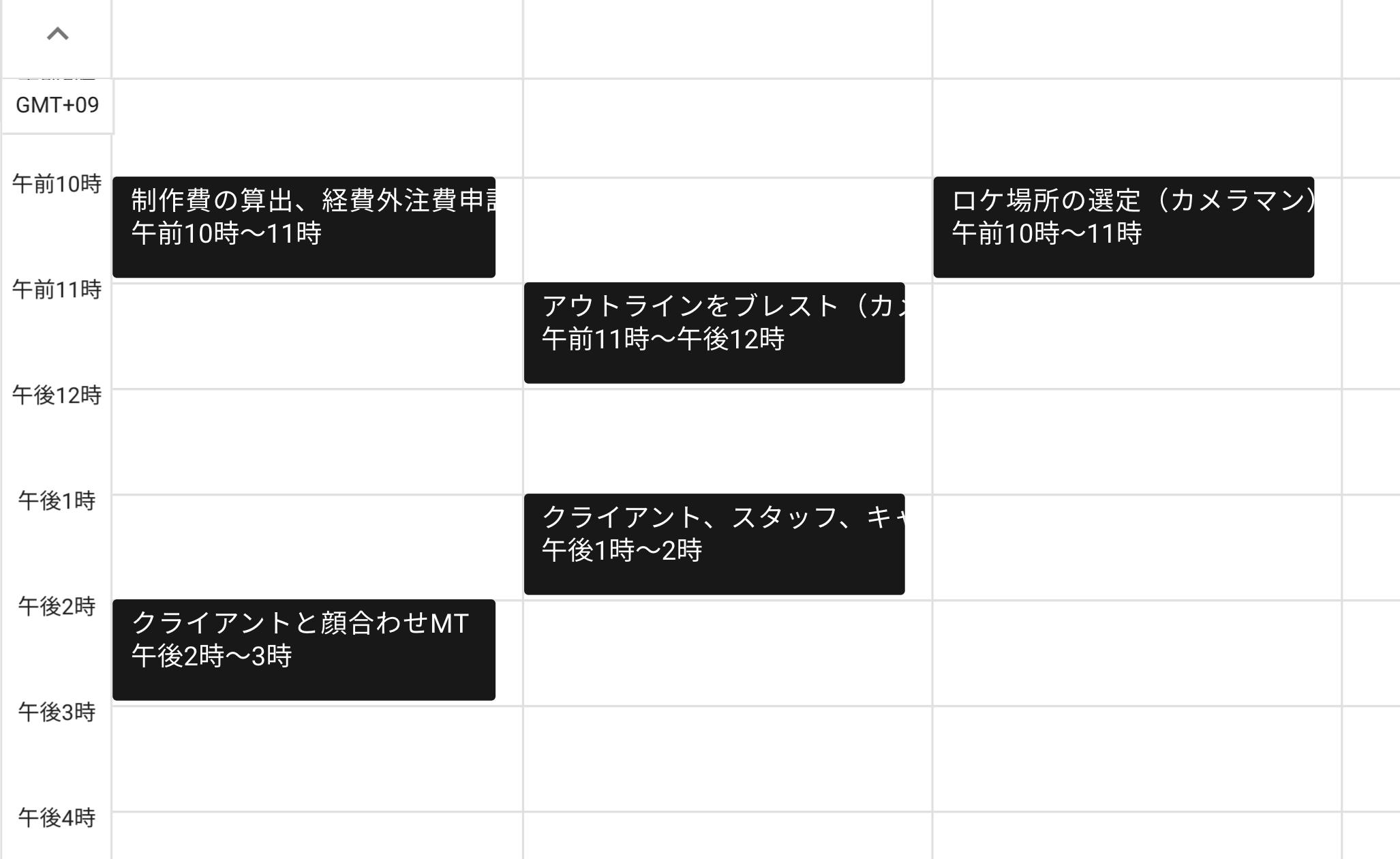 Torioと同期したgoogleカレンダー画面キャプチャ
